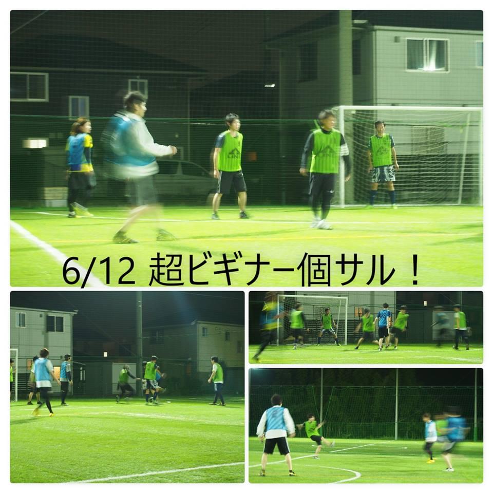 6/12(月)超ビギナー個サル!